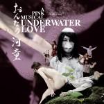 Stereo Total - Underwater Love